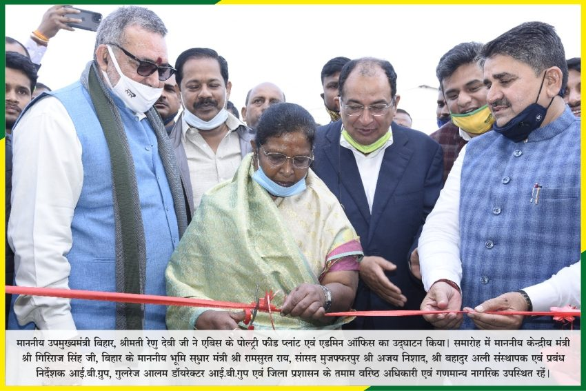 INAUGRATION OF A NEW POULTRY FEED PLANT BY ABIS EXPORTS (INDIA) PVT LTD. IN MUZAFFARPUR, BIHAR