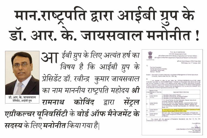 आईबी ग्रुप के प्रेसिडेंट डॉ.आर.के.जायसवाल मान.राष्ट्रपति द्वारा मनोनीत!