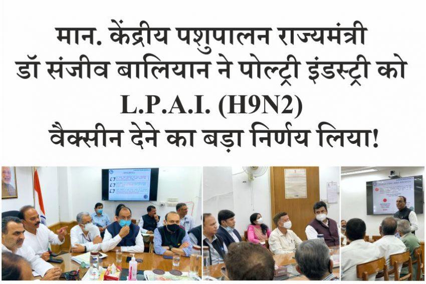 केंद्रीय पशुपालन राज्यमंत्री Dr Sanjeev Balyan ने पोल्ट्री इंडस्ट्री को L.P.A.I. (H9N2) वैक्सीन देने का निर्णय लिया!